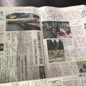読売新聞に!