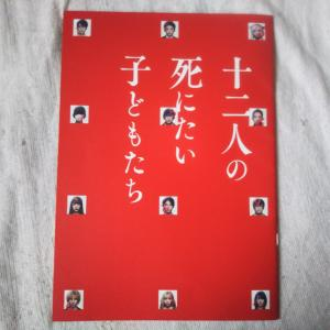 【映画】十二人の死にたい子どもたち