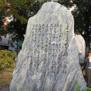 土佐の旅(138)よさこい鳴子踊りの歌碑