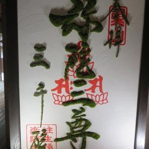 大原を訪ねて(4)三千院 苔アート