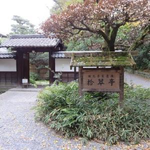 京都御苑を巡る(2)拾翠亭 その壱
