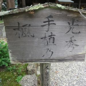 恵那市の旅(5)八王子神社 「光秀お手植えの楓と光秀創建の柿本人麻呂社」