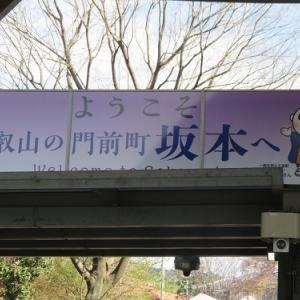 坂本比叡山口駅~坂本観光案内所