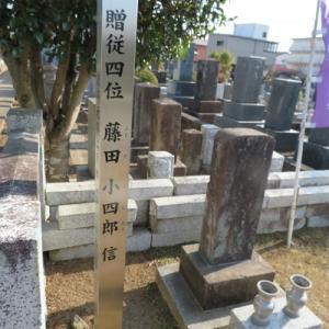 水戸の旅(23)常磐共有墓地「藤田小四郎の墓」