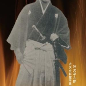 尾高平九郎、渋沢栄一の見立養子へ