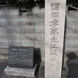 大政奉還、五箇条の御誓文に尽力した福岡孝弟の生誕地
