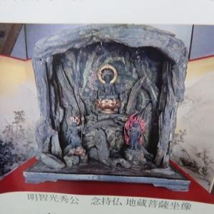 プレイバック「麒麟がくる」 廬山寺 明智光秀の念持仏