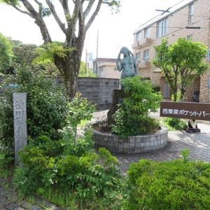 徳川慶喜公屋敷跡(西草深)