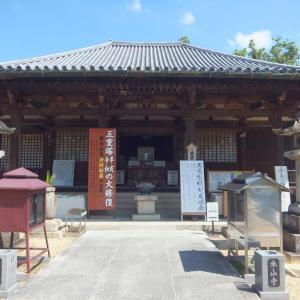 2019年9月・第70番・本山寺へ、五重塔と久々の再会。