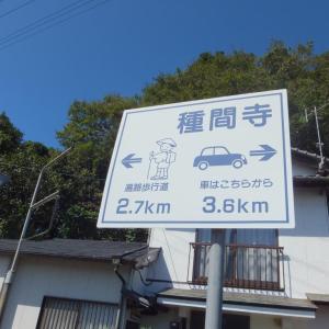 雪蹊寺から種間寺まで歩いてみよう。その2。