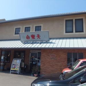 今治市常盤町・白楽天今治本店にて、焼豚玉子飯の昼食。