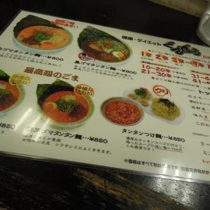タンタン麺専門店ぐんぽう 愛知県愛西市