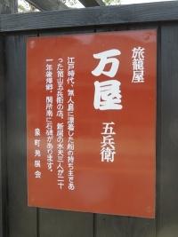 頼朝の愛した新居町(15)新居宿の旅籠
