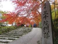 大原の源平史跡(1)熊谷直実腰掛石と鉈捨藪跡