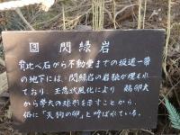 鞍馬寺(5) 木の根道