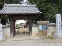 岡部六弥太忠澄が創建した普済寺