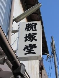 平忠度の腕塚堂(平忠度塚)