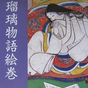 岩佐又兵衛の「浄瑠璃姫物語絵巻」その弐