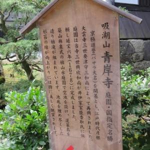 青岸寺(2)庭園