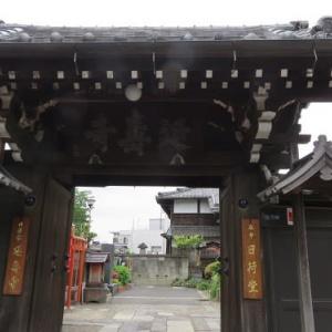 谷中めぐり(4)延壽寺