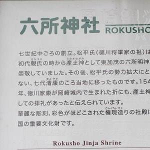 岡崎の浄瑠璃姫伝説(2)六所神社