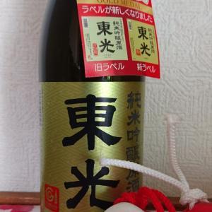 純米吟醸原酒・東光