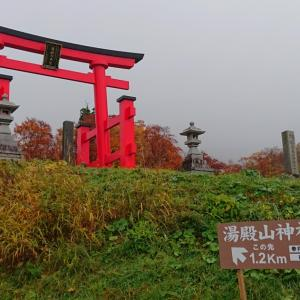 湯澱山神社・出羽の雪酒造