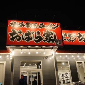 横浜家系・おばら家