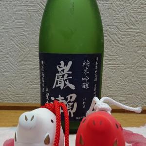 純米吟醸・厳瀬(いわせ)