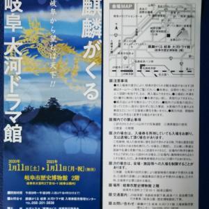 [麒麟がくる]岐阜 大河ドラマ館  を見学