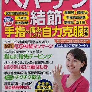 (株)わかさ出版 ムック 「腱はじき」の再録掲載が発売