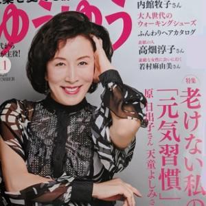 【ウルトラポーズ】が掲載された―月刊ゆうゆう11月号― の見本が届きました!
