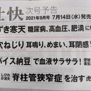 有名健康雑誌『壮快』9月号に特集記事にて掲載されます!