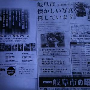 親父の撮った写真が 岐阜市の昭和(写真アルバム)に掲載―親孝行ができました!