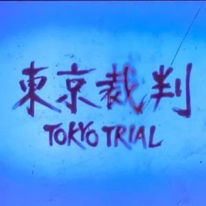 ~~★彡 ≪ 東京裁判・(令和2・8/8放送・NHK) ≫ ★彡~~