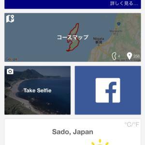 佐渡ロングライドのアプリ