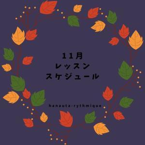 11月のレッスンスケジュール(親子クラス)