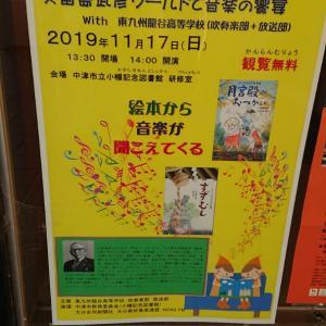 11/17 親子のお出掛け情報♪