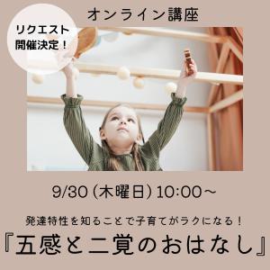 9/30開催 子育てがラクになる発達講座『五感と二覚のおはなし』