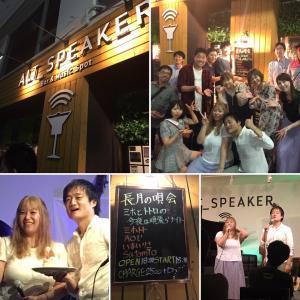 【ALT SPEAKER】9/28(土)ミホトトさんバースデーライブ 【東中野】