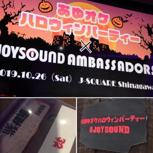【J Square】10/26(土)あゆオケxJOYSOUNDハロウィンパーティー【品川】