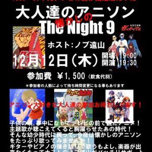 【MagicalFantasy】12/12大人のアニソンナイト【北千住】