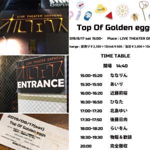 【オルフェウス】8/17(土) Top of Golden eggs 【小岩】