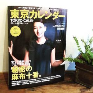 1/21(木)発売「東京カレンダー」に掲載されました!