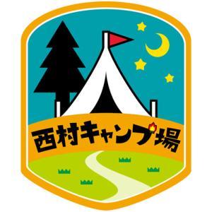 【祝】レギュラー放送!「西村キャンプ場」