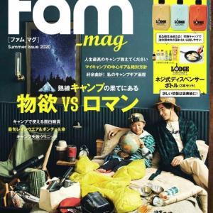 【予約開始】fam_mag Summer Issue2020