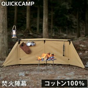 【防風】焚き火アイテム