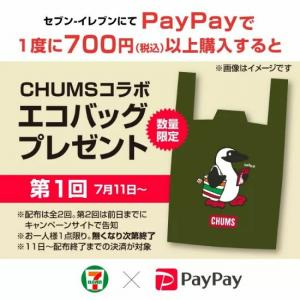 【CHUMSエコバッグ】セブンイレブン×PayPay