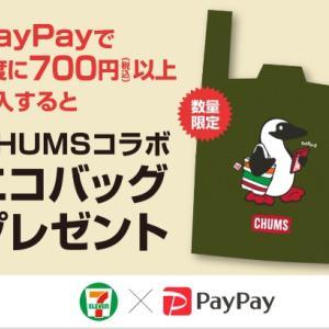 待望の第2弾!!セブンイレブン×CHUMS×PayPay エコバッグ