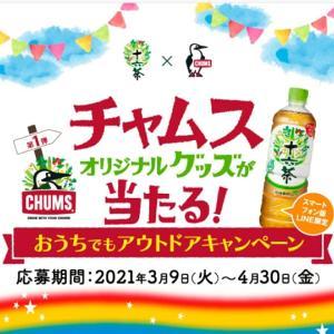 【十六茶×CHUMS】オリジナルグッズが当たる